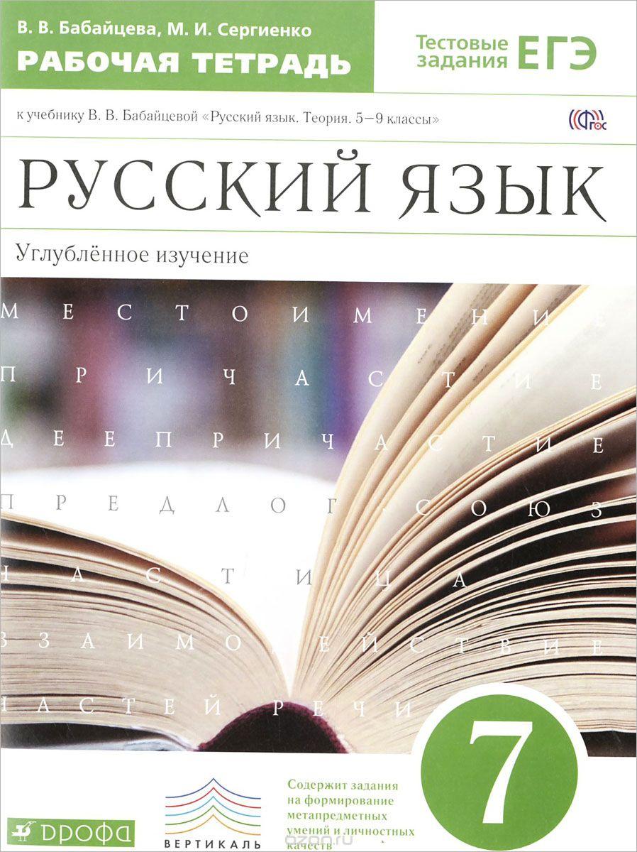 Гдз по русскому языку бабайцева в.в. класс