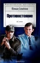 Юлиан Семенов - Противостояние