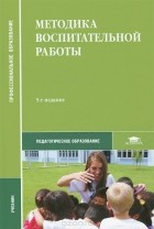 Виноградова Н.А. - Методика воспитательной работы. Учебник