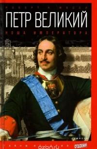 Роберт К. Масси - Петр Великий. Ноша императора