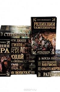 - Собрание исторических романов (комплект из 14 книг)