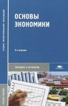 Б Райзберг новинки Основы экономики Учебное пособие