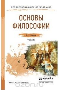Александр Спиркин - Основы философии. Учебник