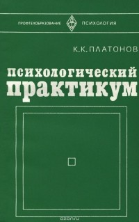 Константин Платонов - Психологический практикум