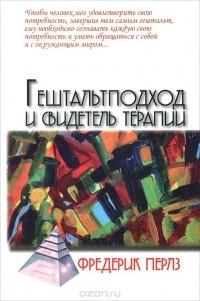 Фредерик Перлз - Гештальтподход и свидетель терапии
