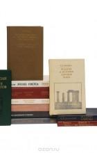"""- Серия """"Библиотека атеистической литературы"""" (комплект из 13 книг)"""