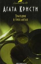 Агата Кристи - Трагедия в трех актах
