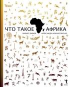 Кирилл Бабаев, Александра Архангельская - Что такое Африка