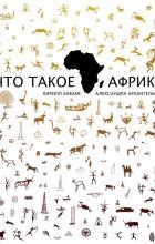 - Что такое Африка