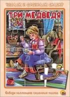 Лев Толстой - Три медведя (сборник)