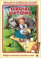 Шарль Перро - Красная Шапочка (сборник)