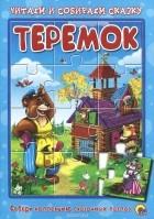 - Теремок (сборник)