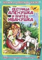 - Сестрица Алёнушка и братец Иванушка