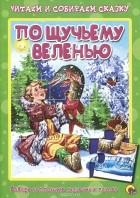 - По щучьему веленью (сборник)
