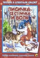 - Лисичка-сестричка и волк (сборник)