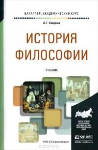Александр Спиркин - История философии. Учебник