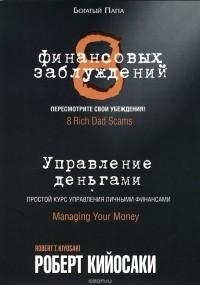 Роберт Т. Кийосаки - 8 финансовых заблуждений. Управление  деньгами (сборник)
