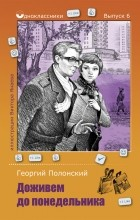 Георгий Полонский - Доживем до понедельника (сборник)