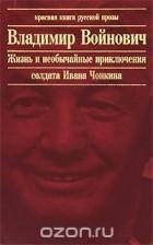 Владимир Войнович - Жизнь и необычайные приключения солдата Чонкина (сборник)