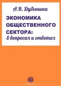 Анна Дубынина — Экономика общественного сектора. В вопросах и ответах. Учебное пособие