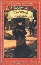 Иван Бунин - Чистый понедельник (сборник)