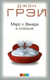 Джон Грэй - Марс и Венера в спальне