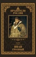 Дмитрий Лисейцев - Царь Иван IV Грозный