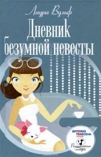 Лаура Вульф - Дневник безумной невесты
