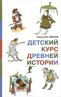 - Детский курс древней истории