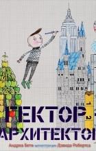 Андреа Бети - Гектор - архитектор