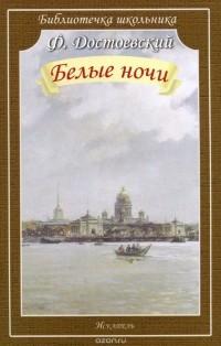 Фёдор Достоевский - Белые ночи