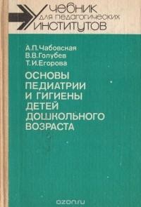 Учебник основы педиатрии и гигиены
