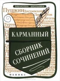 Елена Амелина - Карманный сборник сочинений