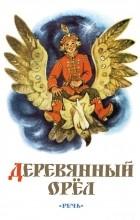 без автора - Деревянный орёл