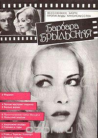 Валентин Михалкович - Барбара Брыльская