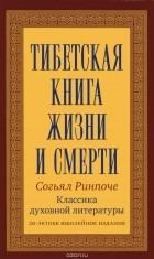 Согьял Ринпоче - Тибетская книга жизни и смерти