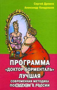 """Диета""""доктор борменталь"""" – купить в москве, цена 200 руб. , продано."""