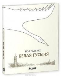 Пол Гэллико - Белая Гусыня