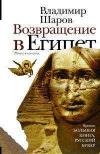 Владимир Шаров - Возвращение в Египет