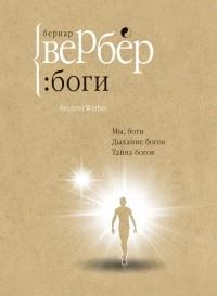 Бернар Вербер - Боги: трилогия (сборник)
