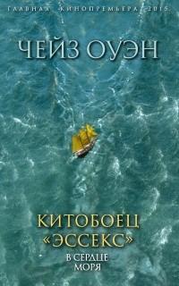 Чейз Оуэн - Китобоец «Эссекс». В сердце моря (сборник)
