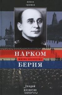 Алекс Громов - Нарком Берия. Злодей развития