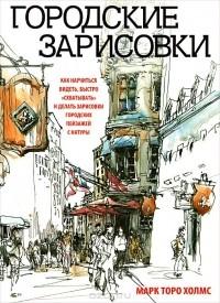 Марк Торо Холмс - Городские зарисовки