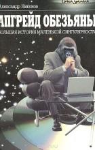 Александр Никонов - Апгрейд обезьяны