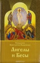 Константин Пархоменко - Ангелы и бесы
