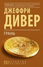 Джеффри Дивер - Грань