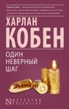 Харлан Кобен - Один неверный шаг