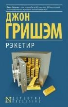 Джон Гришэм - Рэкетир