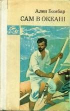 Ален Бомбар - Сам в океані