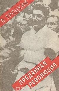 Лев Троцкий - Преданная революция